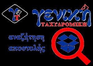 ΣΥΝΕΡΓΆΤΗΣ ΑΠΟΣΤΟΛΩΝ