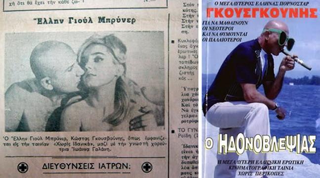 Σουρεαλιστικές σκηνές, πικάντικο χιούμορ, καλτ πρωταγωνιστές .Ένα «συνεσταλμένο» ερωτικό πάθος μπροστά από την κάμερα σε μια Ελλάδα που θέλησε να αναπαράγει και στην μεγάλη οθόνη τον ερωτισμό που μέχρι τα τέλη της δεκαετίας του '60 ήταν κυρίως made in USA.