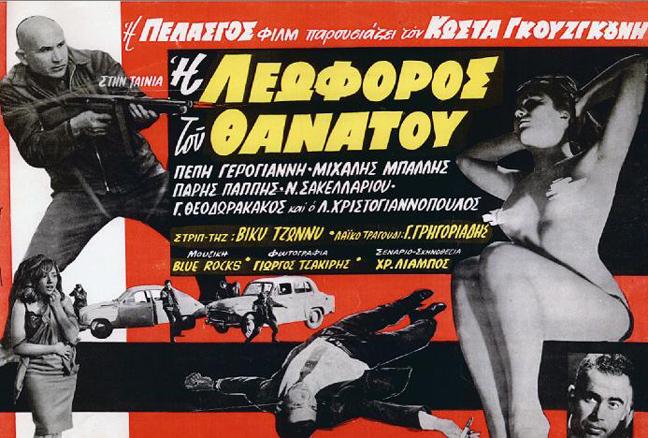Η λεοφόρος του θανάτου . Ελληνική τσόντα !
